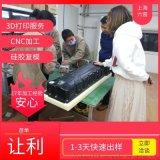 3d列印  模型手板加工定製工業級