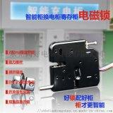 东莞电磁锁源头生产厂家直销智能柜锁快递柜电磁锁