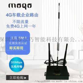 4g车载无线路由器工业级路由300M插sim全网通