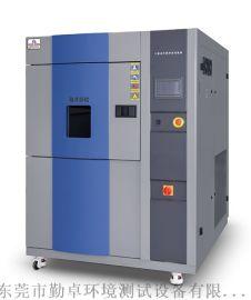 三箱式冷热冲击试验箱高低温快速冲击箱