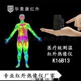 數位式醫用紅外熱像儀機芯組件K16B13