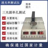 LH-215蓝光透光率测试仪测量仪防紫外透光率计
