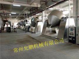 树脂颗粒专用双锥回转真空干燥机