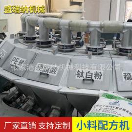 小料配方机全自动辅料配方机pvc粉末辅料配方机