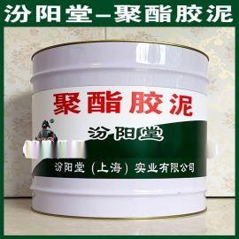 聚酯胶泥、良好的防水性能、聚酯胶泥