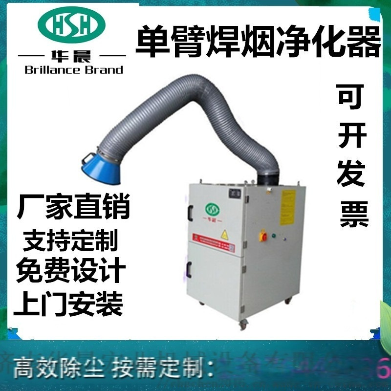 自动焊接烟尘除尘器反吹式焊烟净化器 可移动
