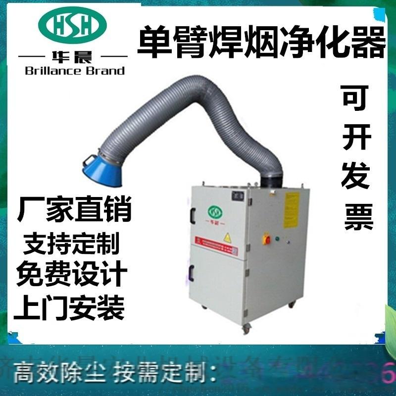 自動焊接煙塵除塵器反吹式焊煙淨化器 可移動