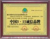 中國3.15誠信品牌榮譽證書