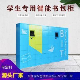 沈阳智能电子存包柜定制 36门智能书包柜