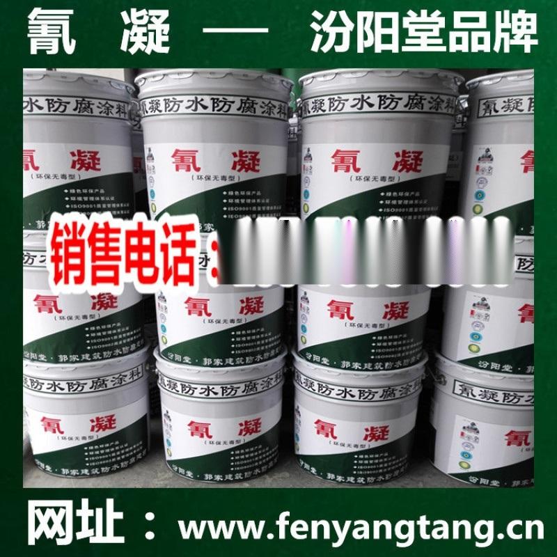 氰凝防水防腐涂料、氰凝防水涂料、氰凝防腐涂料
