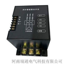 河南瑞通 三相共补智能复合开关 400V 40kvar
