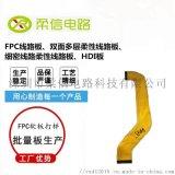 FPC軟排線智慧戒指FPC穿戴排線多層阻抗板排線