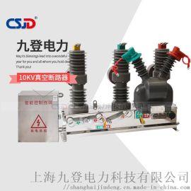 10KV户外高压真空断路器变压器线路保护开关