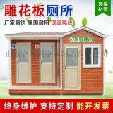 景区公厕卫生间 景区移动厕所 美观耐用移动卫生间