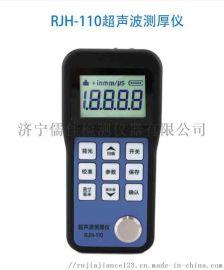 1、儒佳RJH-110超声波测厚仪  金属测厚仪 无损检测仪厂家直销