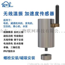 无线温度振动加速度传感器SW1TD