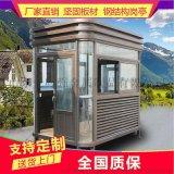廠家定製保安崗亭 可移動戶外收費亭 物業值班室崗亭