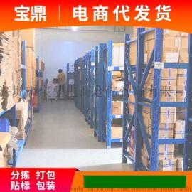 深圳仓库出租 电商打包代发货 仓储托管与配送