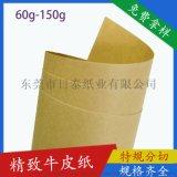 双面黄环保包装牛皮纸80g信封纸袋包装牛皮纸
