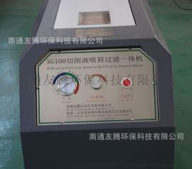 切削液液漕清理机生产制造商
