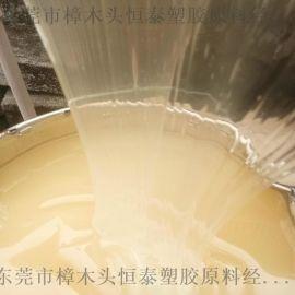 无需要硫化液体丁苯橡胶 塑料改性和粘合剂