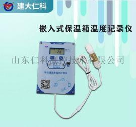 冷链保温箱 医用保温箱温湿度监测