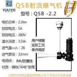 QSB2.2kw潜水射流曝气机