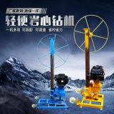 小型岩心取樣機便攜山地勘探鑽機輕便岩心鑽機