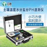 土壤水分檢測儀-土壤墒情速測儀