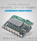 派勤BYPASS功能4G記憶體軟路由網安主板