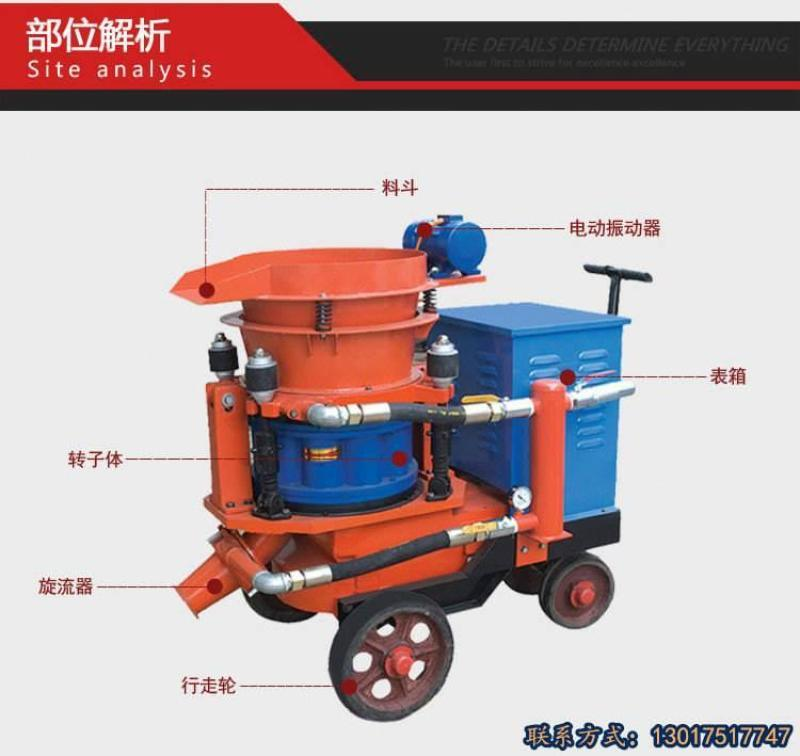 四川达州混凝土喷浆机配件/混凝土喷浆机图片
