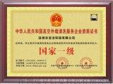 高空外墙清洗资质证书 行业协会发证咨询