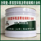 厚浆型环氧沥青玻璃鳞片涂料、现货销售