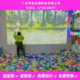 室內兒童樂園互動投影遊戲牆面砸球海洋球池AR一體機3d投球