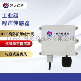 噪聲噪音感測器 噪聲監測