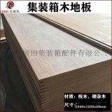 集装箱木地板 货柜底板2400x1160x28mm