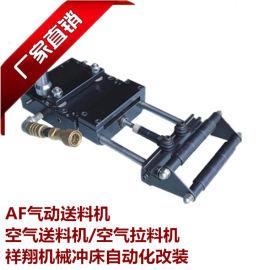 空气送料机AF-2C/3C/4C冲床气动送料机