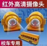厂家定制 货车大巴 防水防震侧装摄像头 侧视监控摄像机