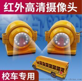 廠家定制 貨車大巴 防水防震側裝攝像頭 側視監控攝像機