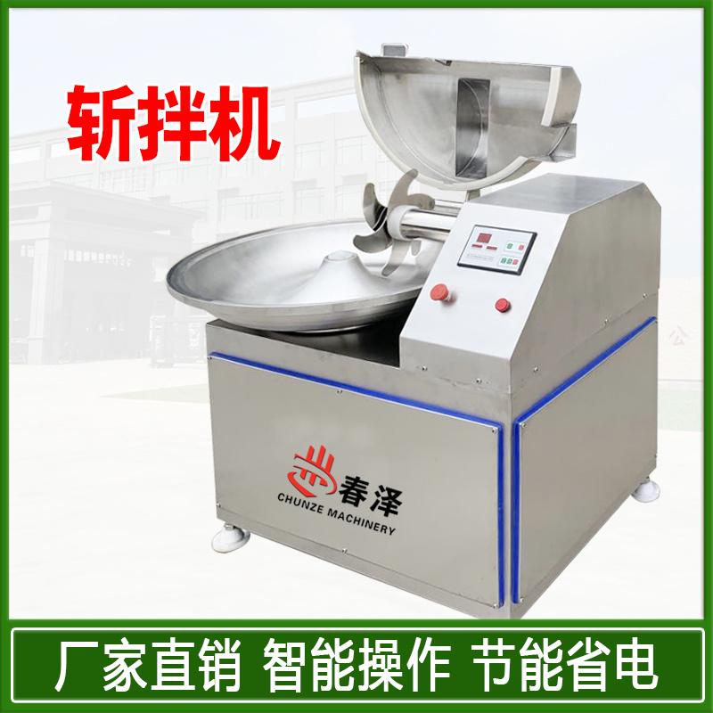 肉泥菜泥变频斩拌机 食品浆化搅拌设备