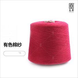 志源纺织 规格齐全20支32支40支精梳有色棉纱 大朗棉纱线厂家批发