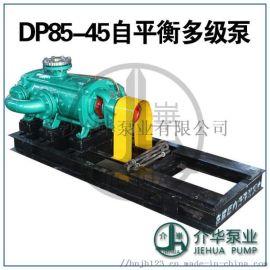 D85-45X9P自平衡多级泵