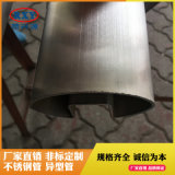 凹槽不鏽鋼異型管,樓梯扶手不鏽鋼橢圓凹槽管316