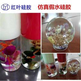 工艺品假水硅胶 仿真假水硅胶 高透明假水硅胶