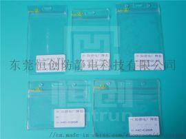 防静电证件卡套 防静电防水证件套