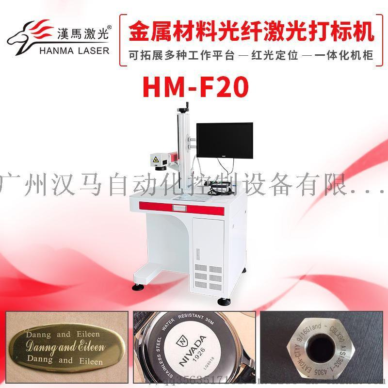 20w保温瓶 口红 手表光纤激光打标机厂家汉马激光