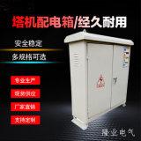 三防配电箱非标定制不锈钢控制箱