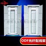 288芯ODF光纖配線架
