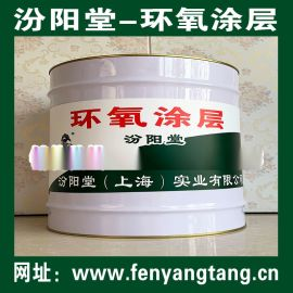环氧涂层防腐材料、良好的防水性、耐化学腐蚀性能