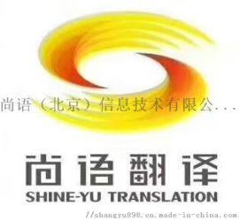 小语种+电话翻译+视频会议+翻译速记